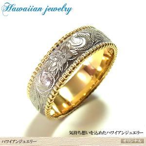 ハワイアンジュエリーステンレスリング 指輪 イエローゴールド マリッジ 結婚指輪 angelshokora