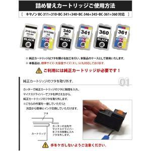 キヤノン 互換 BC-310BK / BC-345BK(顔料ブラック)+BC-311CL / BC-345CL(C/M/Y) 共用可 各1本セット 詰め替えインク 日本国内検品梱包 angelshop-y 04