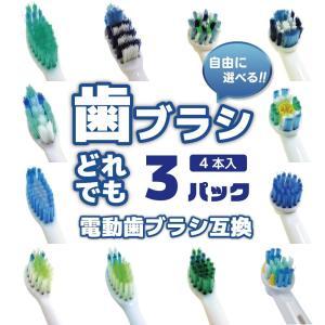 12本入 ブラウン オーラルB・フィリップス ソニッケアー 電動歯ブラシ対応 互換替え ブラシヘッド...