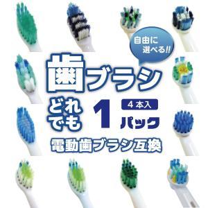 4本入 ブラウン オーラルB・フィリップス ソニッケアー 電動歯ブラシ対応 互換替え ブラシヘッド 自由に選べる 1パック 福袋|angelshop-y