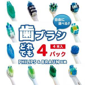 16本入 ブラウン オーラルB・フィリップス ソニッケアー 電動歯ブラシ対応 互換替え ブラシヘッド...