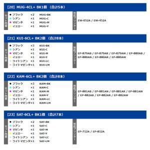 インクカートリッジ キヤノン キャノン Ink エプソン ブラザー 福袋 互換 最大3パック Canon EPSON brother プレミアム会員セール|angelshop-y|04