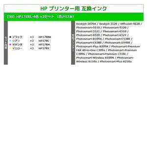 インクカートリッジ キヤノン キャノン Ink エプソン ブラザー 福袋 互換 最大3パック Canon EPSON brother プレミアム会員セール|angelshop-y|07