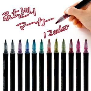 ふちどり風文字が書ける アウトラインペン 12色セット 内枠 メタリックペン ウォータープルーフ カ...