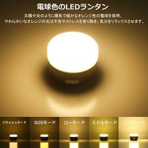 電球色のLEDランタン:太陽や炎のように陽気で暖かなオレンジ色の電球を採用、お部屋での普段使いから、...