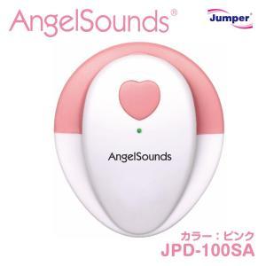 【2月中旬発送予定】胎児超音波心音計 エンジェルサウンズ JPD-100SA Angelsounds