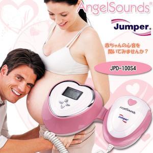期間限定送料無料 胎児超音波心音計 エンジェルサウンズ JPD-100S4 Angelsounds