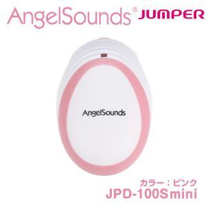 期間限定送料無料 胎児超音波心音計 エンジェルサウンズ JPD-100S mini Angelsounds