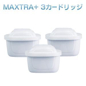 BRITA MAXTRA ブリタ マクストラ カートリッジ3個セット 簡易包装 海外正規品 【送料無...