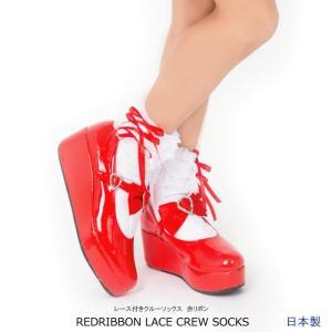女の子 靴下 日本製 子供服 リボンレース付きクルーソックス レッドリボン 16-18/19-21/22-24cm 3足までならネコポス可能 返品交換不可 [M便1/3]|angelsrobe