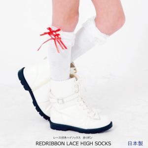 女の子 靴下 日本製 子供服 リボンレース付きハイソックス レッドリボン 16-18/19-21/22-24cm 3足までならネコポス可能 返品交換不可 [M便1/3]|angelsrobe