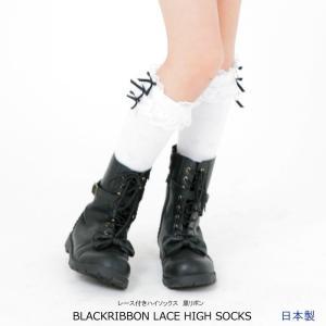 女の子 靴下 日本製 子供服 リボンレース付きハイソックス ブラックリボン 16-18/19-21/22-24cm 3足までならネコポス可能 返品交換不可 [M便1/3]|angelsrobe