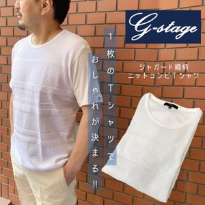 ジャガード織柄 ニット コンビTシャツ おしゃれ メンズ トップス メンズ ダンディー G-stage ジーステージ 返品交換不可|angelsrobe