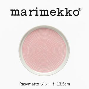 マリメッコ ラシィマット プレート 13.5cm ホワイト×ピンク marimekko 69071-103 お皿 北欧食器  お皿 ギフト 母の日 結婚祝い 返品交換不可|angelsrobe