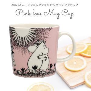 アラビア ムーミン ARABIA Moomin カップ 北欧 食器 マグカップ 300ml ギフト プレゼント ピンク ラブ 耐熱 電子レンジ対応 返品交換不可 母の日 花以外 ギフト|angelsrobe