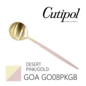 クチポール Cutipol クチポール ゴア ピンク ゴールド デザートスプーン GO08PKGB ブランド食器 ギフト 誕生日 お祝い 贈り物 返品交換不可 ネコポス不可商品|angelsrobe