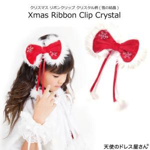 クリスマスリボンクリップ クリスタル(雪の結晶)柄 ヘアアクセ ネコポス可能商品 [M便1/1]|angelsrobe