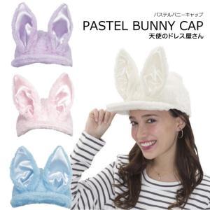 こども キャップ 帽子 ウサギ オススメ 女の子 ギフト パステルバニーキャップ 全4色≪ネコポス不可≫ [M便0/0]|angelsrobe