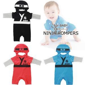 忍者に変身 ロンパース ベビー服 全3柄 フリーサイズ ネコポス不可 返品交換不可 [M便1/0]|angelsrobe