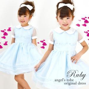 子供 ドレス 水色 キッズドレス 服 子供 ワンピース フォーマル 発表会 ルビー 返品交換不可 団体割引不可 半額以下|angelsrobe