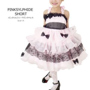 子どもドレス 子供 ドレス キッズドレス 女の子 ピンクシルフィード ピンクショート 100cm 子供ドレス 子供服 ピアノ発表会 ドレス フォーマル 結婚式  発表会|angelsrobe