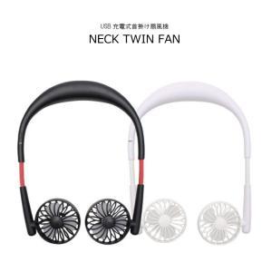 半額 USB充電式 首掛け 扇風機 Neck Twin Fan ネックツインファン 3段階風量 ハンズフリー 首掛け式 通勤 通学 熱中症 夏 屋外 セール ネコポス不可|angelsrobe