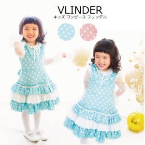 フリンデル 子どもドレス ミント ピンク 100cm-140cm  ネコポス不可商品 M便1/0|angelsrobe