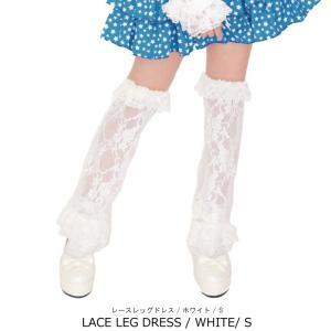ダンス衣装 子供 靴下 黒 発表会 イベント レッグウォーマー レース 靴下 ニーハイ 送料無料 ネコポス レースレッグドレス S ホワイト|angelsrobe