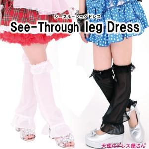 ダンス衣装 子供 ダンス レッグウォーマー シースルーレッグドレス シースルー 衣装 キッズ 全2色 S L 3個までならネコポス可能 送料無料|angelsrobe