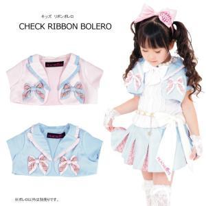 子供 ダンス 衣装 ジャケット ピンク 水色 コスプレ ダンス 衣装アイドル 制服 ボレロ リボンボレロ 単品ならネコポス可能 返品交換不可|angelsrobe