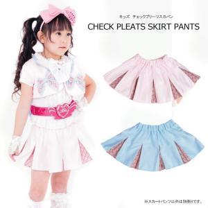 子供服 スカート キッズ アイドル リボン ダンス衣装 チェックプリーツスカートパンツ 衣装 スカパン ミニスカート 水色 ピンク 全2色 単品ならネコポス可能|angelsrobe