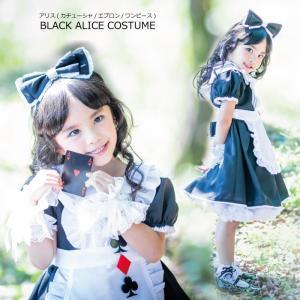 不思議の国のアリス ブラック  エプロン/カチューシャ付き  子供服 110-150cm ネコポス不可 M便[1/0]|angelsrobe