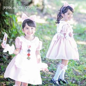 不思議の国のアリス ピンク エプロン/カチューシャ付き 子供服 ピンク 100cm-150cm ネコポス不可 [M便1/0]|angelsrobe