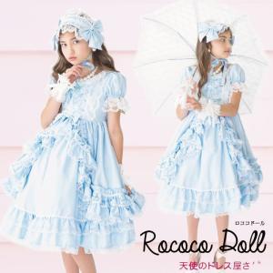 ロココドール ワンピースドレス 子供服 水色 120cm/130cm 在庫限り ネコポス不可 [M便1/0]|angelsrobe
