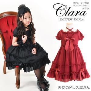クララ カチューシャ付き 子供服 全2色 110cm-140cm ネコポス不可商品 [M便1/0] angelsrobe