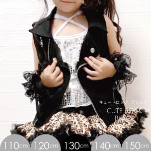 ダンス 衣装 子供 トップス ユニセックス 衣装 黒 男の子 女の子 ジャケット ベスト キュートロック ブラック 130cm|angelsrobe