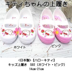 日本製【ハローキティ】キッズ上履き S02(ホワイト・ピンク)|angelsrobe