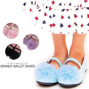 子供靴 靴 オーガンジー付きバレエシューズ 子供靴 5色 ブラック/ピンク/ブルー/パープル 14-17cm ネコポス不可 アウトレット セール品 返品交換不可|angelsrobe