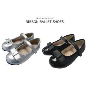 リボン付きバレエシューズ 子供靴 2色(ブラック/シルバー) 17-21cm ネコポス不可 返品交換不可 [M便1/0]|angelsrobe