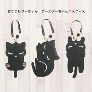 パスケース 定期入れ ギフト 猫 ネコ cat おすましプーちゃん ポーズ プーちゃんパスケース フラッパー プーちゃん 通学 通勤 2個までならネコポス可能商品|angelsrobe