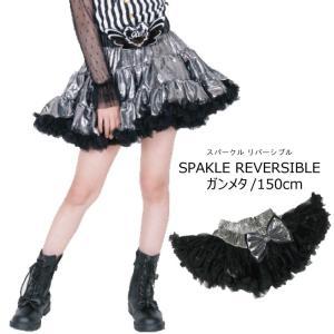ダンス 衣装 ダンス衣装 キッズ スカート メタリック チア チュチュ ボリューム 女の子 衣装  メタリック スパークルパニエ  ガンメタ 150cm|angelsrobe