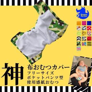 ドラゴンおむつカバー 布おむつカバー フリーサイズ AIO ポケットタイプ トイレットトレーニングにおすすめ パンツタイプにもなる  かわいい 内祝い 入園グッズ angena-shop