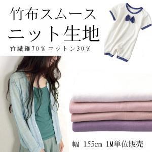 竹布スムースニット生地 ベビー服 洗練された大人服などにぴったり アパレルメーカーでも使用されている生地|angena-shop