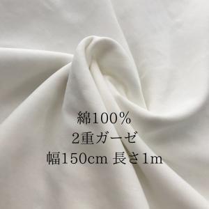 綿2重ガーゼ 幅150cm1m 切り売り 綿 マスク用|angena-shop
