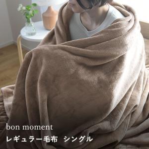 毛布 シングル マイクロファイバー シングル毛布  CHARMANTE BONHEUR [21万枚突破の伝説毛布]|angers