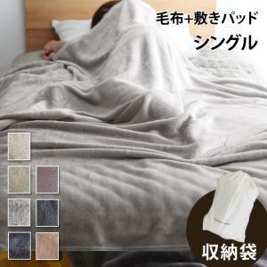 毛布 シングル マイクロファイバー毛布+敷パッド シングルセット CHARMANTE BONHEUR|angers