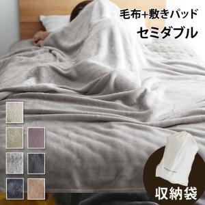 毛布 セミダブル マイクロファイバー毛布+敷パッド セミダブルセット CHARMANTE BONHEUR|angers