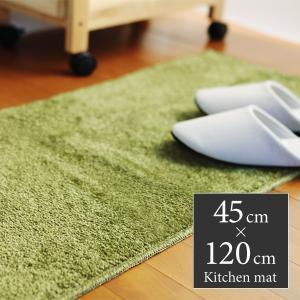 カラー&サイズが選べる 洗える キッチンマット 45×120cm angers