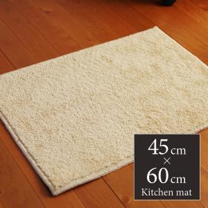 カラー&サイズが選べる 洗えるキッチンマット 45×60cm angers
