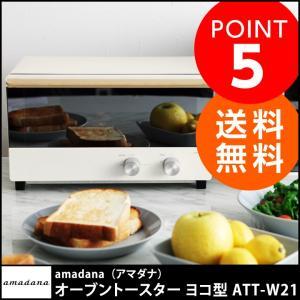 amadana オーブントースター(ヨコ型) ATT-W21/アマダナ【送料無料】 |angers
